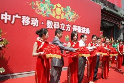全国首家CMMB手持电视体验中心落户北京